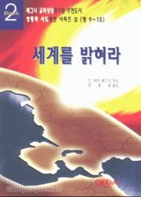 세계를 밝혀라 - 예찬 믿음 129