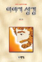 이야기성경 : 이야기성경 1 2 합본