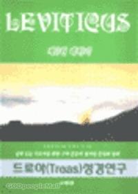 레위기 - 드로아 성경연구 3