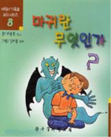 마귀란 무엇인가-어린이 기독교 교리시리즈8