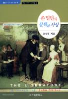 존 밀턴의 문학과 사상