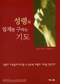 성령의 임재를 구하는 기도
