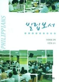 빌립보서 : 수련회용 - 프리셉트 수련회용 성경공부 시리즈