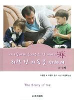 자녀들에게 들려주는 성 이야기 : 취학 전 아동을 위하여(3-7세)