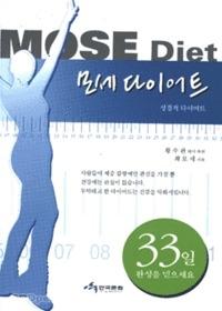 모세 다이어트 : 성경적 다이어트