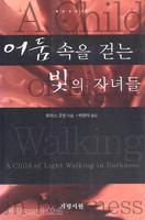 어둠 속을 걷는 빛의 자녀들 - 잉글랜드 P&R 시리즈 12