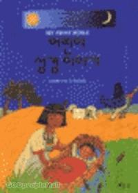 어린이 성경 이야기