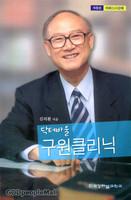 닥터바울 구원 클리닉 - 에베소서 강해(개정판)
