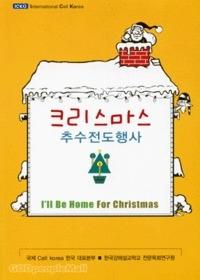 크리스마스 추수전도행사 - International Cell Korea