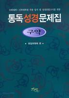 [개정판] 통독 성경 문제집 - 구약편