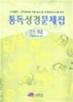 통독 성경 문제집 - 신약편★