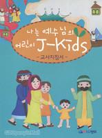 나는 예수님의 어린이 J-KIDS (교사지침서)