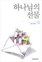 [개정판] 하나님의 선물 - 뜻으로 읽는 성경 09