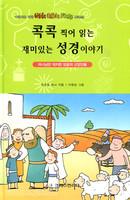 콕콕찍어 읽는 재미있는 성경이야기 - 어린이를 위한 Wide Bible Story시리즈2★