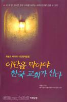 이단을 막아야 한국 교회가 산다 - 최병규 박사의 이단문제칼럼