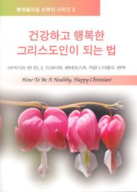 건강하고 행복한 그리스도인이 되는 법 - 형제들의 집 소책자 시리즈 9