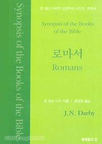 존 넬슨 다비의 성경주석 시리즈 : 로마서