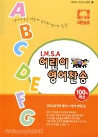 I.M.S.A 어린이 영어찬송 - I.M.S.A 어린이 시리즈1