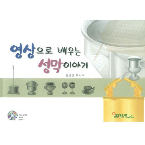 영상으로 배우는 성막 이야기(CD-ROM포함)