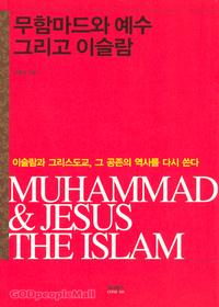 무함마드와 예수 그리고 이슬람 - 비움과 나눔의 철학 3