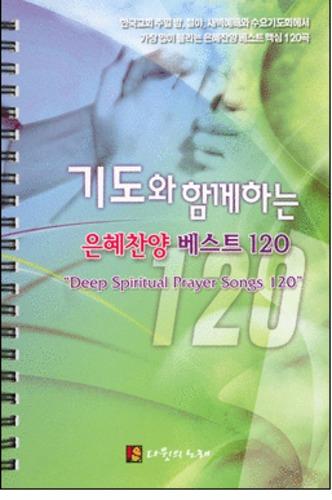 기도와 함께하는 은혜찬양 베스트 120 (스프링 찬양악보집)