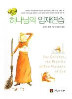 어린이 하나님의 임재 연습