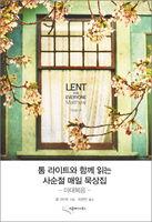 톰 라이트와 함께 읽는 사순절 매일 묵상집 : 마태복음