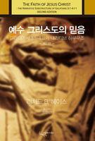 예수 그리스도의 믿음 : 갈라디아서 3:1~4:11의 내러티브 하부구조