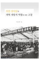 북한 장마당의 개혁 개방적 역할에 대한 고찰