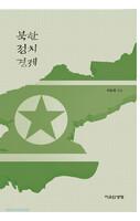 북한정치경제