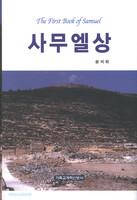 사무엘상 - 윤석희 목사 강해설교