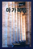 마가복음- 윤석희 목사 강해설교
