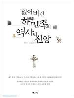 [개정증보판] 잃어버린 한민족의 역사와 신앙