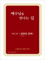 [개정판]예수님을 만나는 길 3권 - 성전의 관계