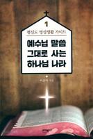 예수님 말씀 그대로 사는 하나님 나라 1 (평신도 영성생활 가이드)