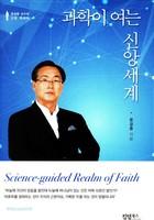 과학이 여는 신앙세계