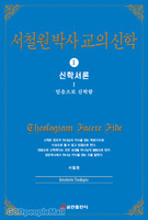 서철원 박사 교의신학 Ⅰ- 신학서론