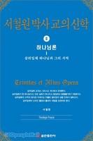 서철원 박사 교의신학 Ⅱ - 하나님론