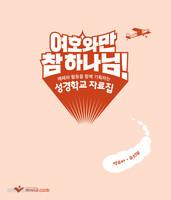 2019 파이디온 여름성경학교 자료집 - 여호와만 참 하나님! (영유아,유치부)