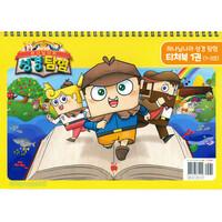 히즈쇼 하나님나라 성경탐험 티처북 1권 - 하나님나라의 시작