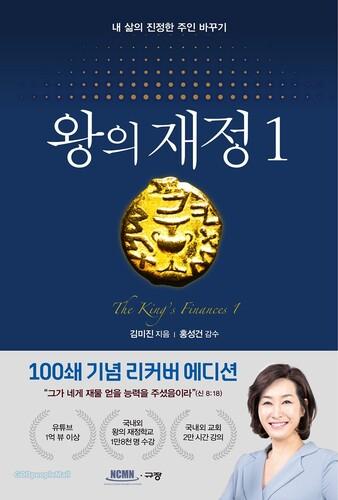 왕의 재정 1(100쇄 기념 리커버 에디션)