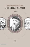 기욤 파렐과 종교개혁