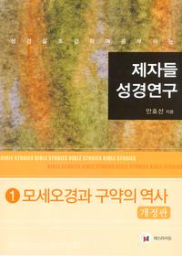 [개정판] 제자들 성경연구 1 : 모세오경과 구약의 역사