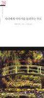 자녀에게 이야기를 들려주는 부모 - 가정을 낳는 가정 소책자 시리즈 45