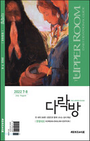 [한영대조] 다락방 (2021년 1-2월호)