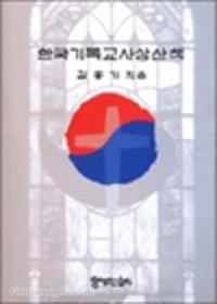 한국 기독교 사상산책