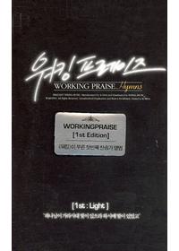 워킹프레이즈1집 - Light(2TAPE)
