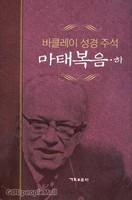 [개정판] 바클레이신약주석 시리즈 2 - 마태복음 (하)