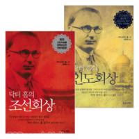 닥터홀의 인도회상+조선회상 (전2권)