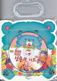 삼손과 기드온 - 꼼이랑 보아요 5 (책+ CD)